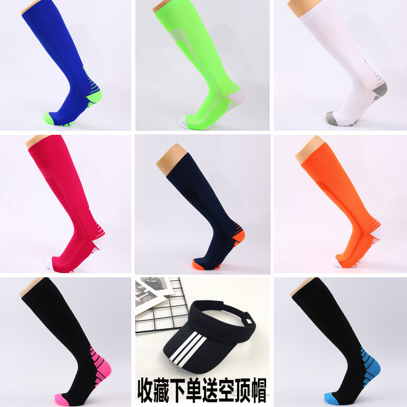 男士小腿马拉松跑步袜子护高筒女士慢跑袜户外压缩运动健身肌能袜
