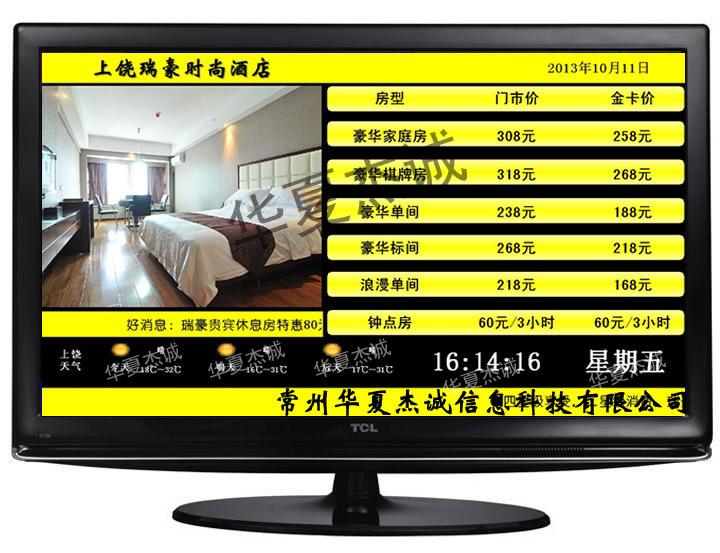 Рекламный щит Отель hotel ставки карты электронные LCD дисплей цена программного обеспечения сегодня для титана Шакин