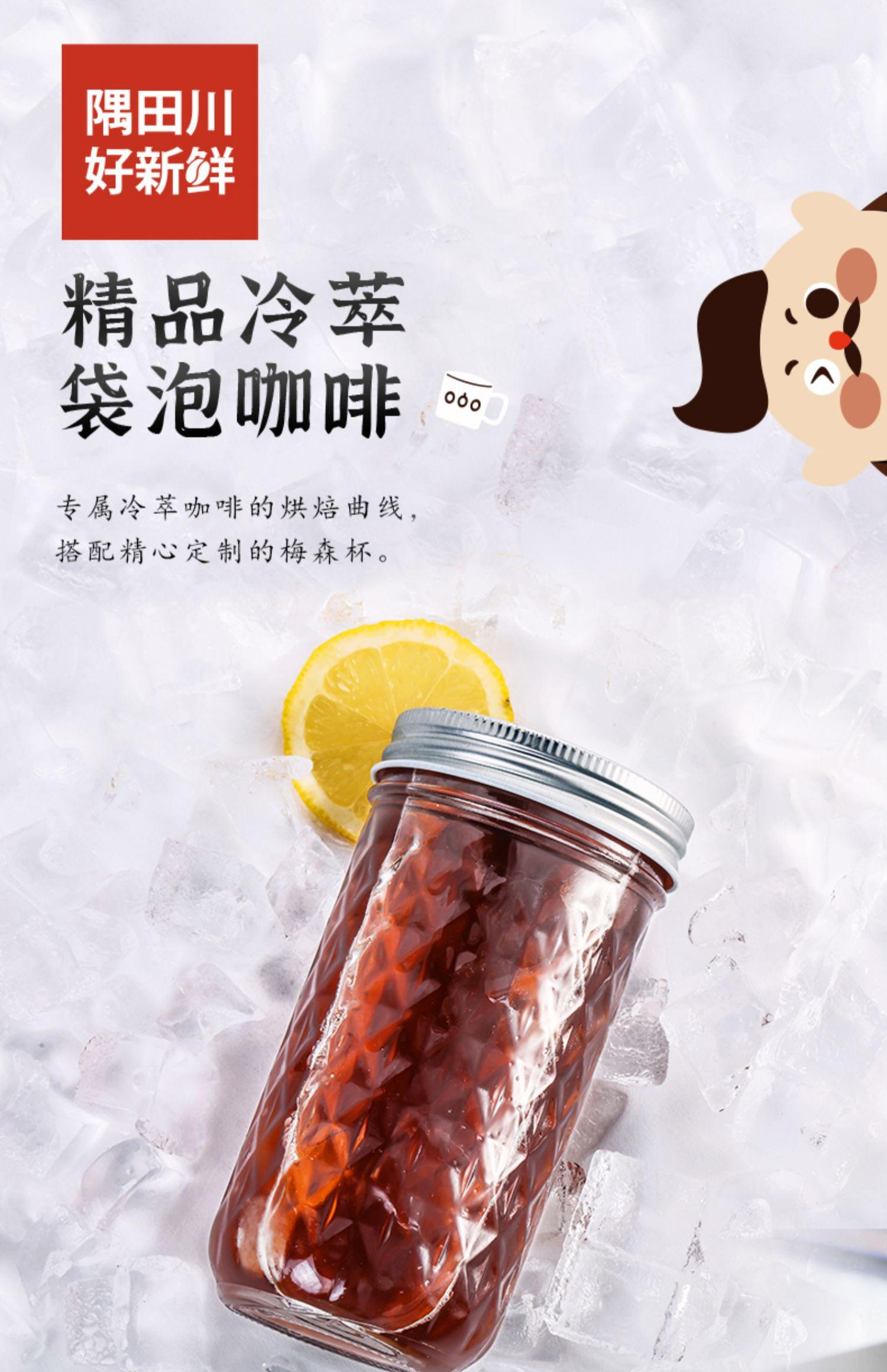 【隅田川】精品冷萃黑咖啡+送梅森杯