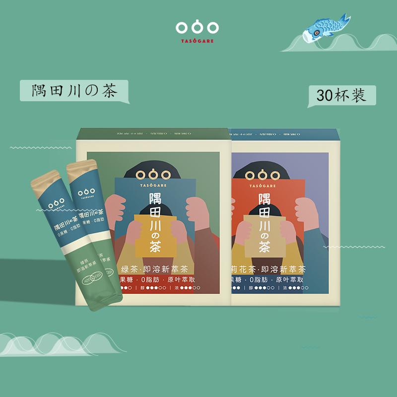 隅田川 新品 即溶新萃茶 15杯*2盒 天猫优惠券折后¥39包邮(¥79-40)3款可选