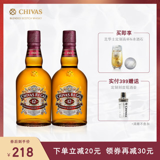 Chivas Regal Whiskey 12 Years 500ml*2 Bottles Original Imported Cocktail Wine Liquor