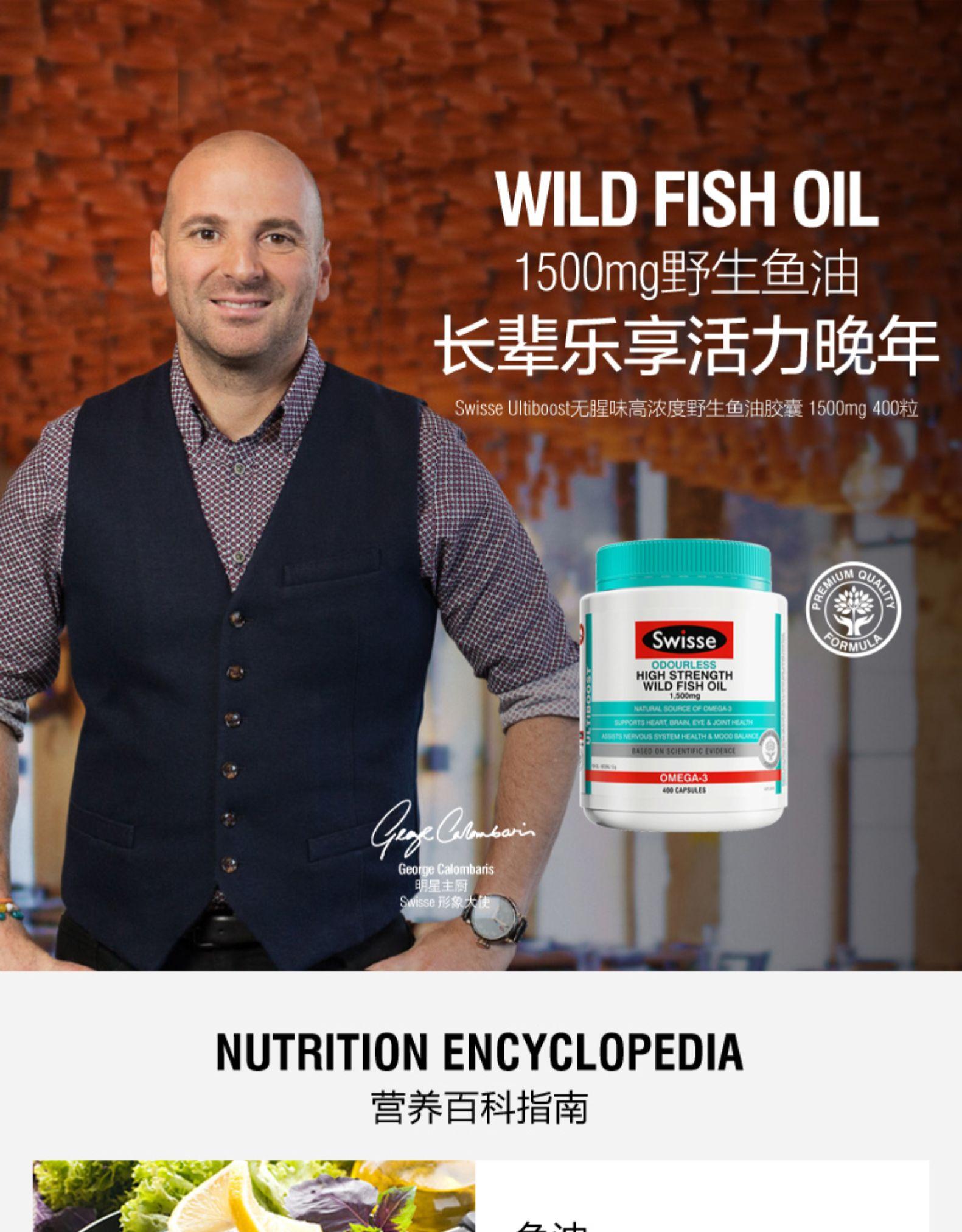 澳洲进口swisse深海鱼油胶囊无腥味1500mg400粒中老年保健欧米伽3¥254.00 我们的产品 第2张