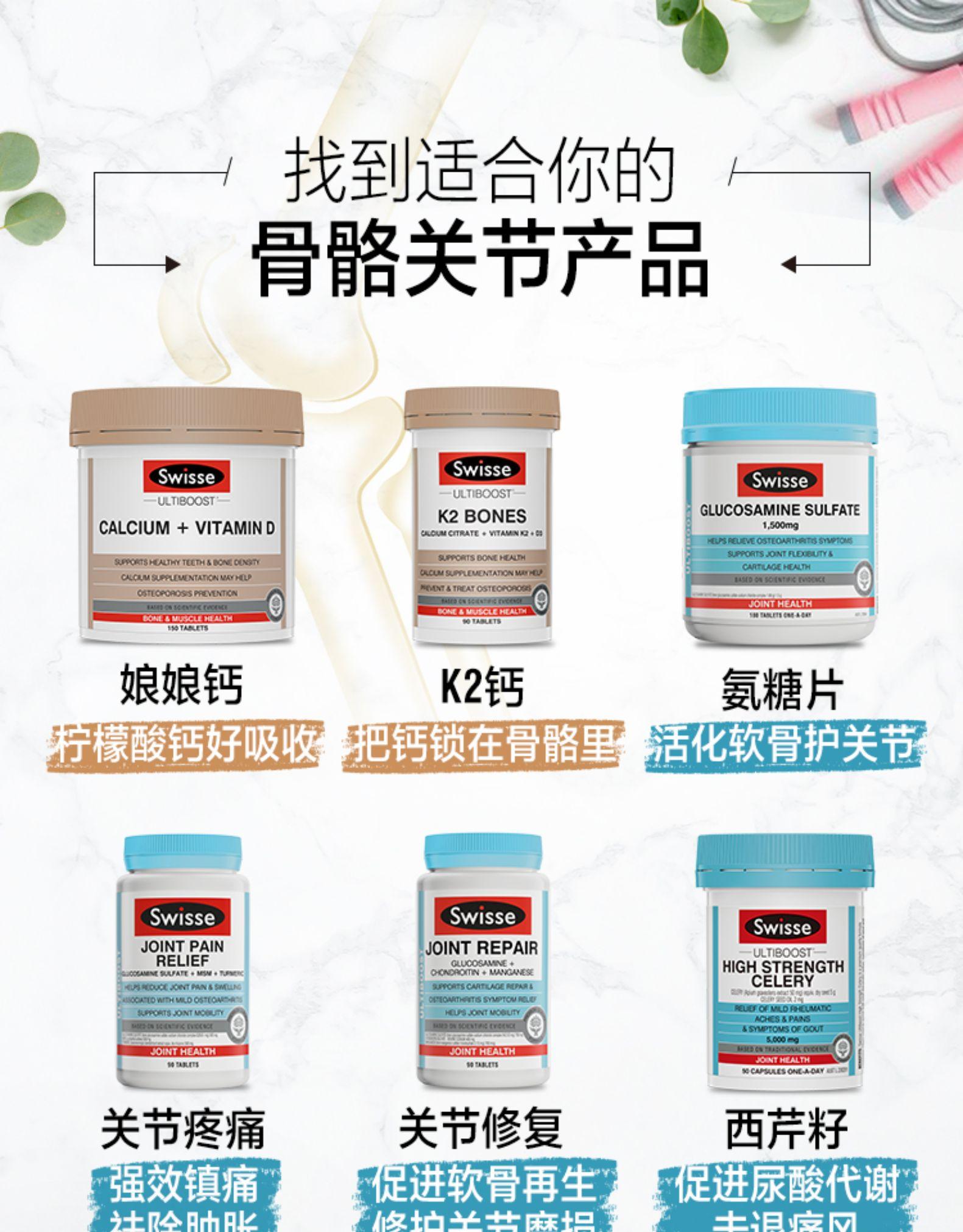 澳洲进口swisse钙+维生素D150粒*2 中老年成人补钙 我们的产品 第6张