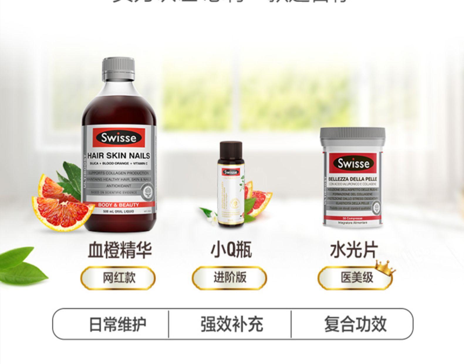 意大利热销Swisse斯维诗口服玻尿酸水光片胶原蛋白21天挑战水光肌 我们的产品 第2张