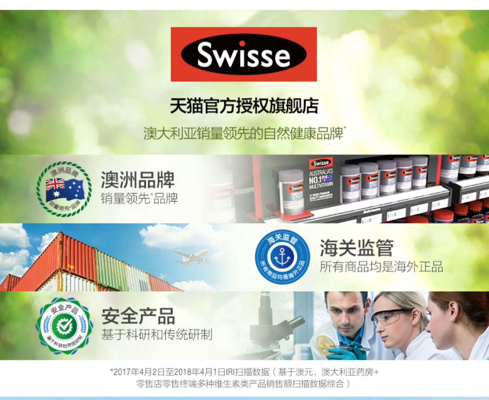 澳洲进口 Swisse 高浓度圣洁莓片1500mg 60片缓解女性痛经不适¥176.00 我们的产品 第1张