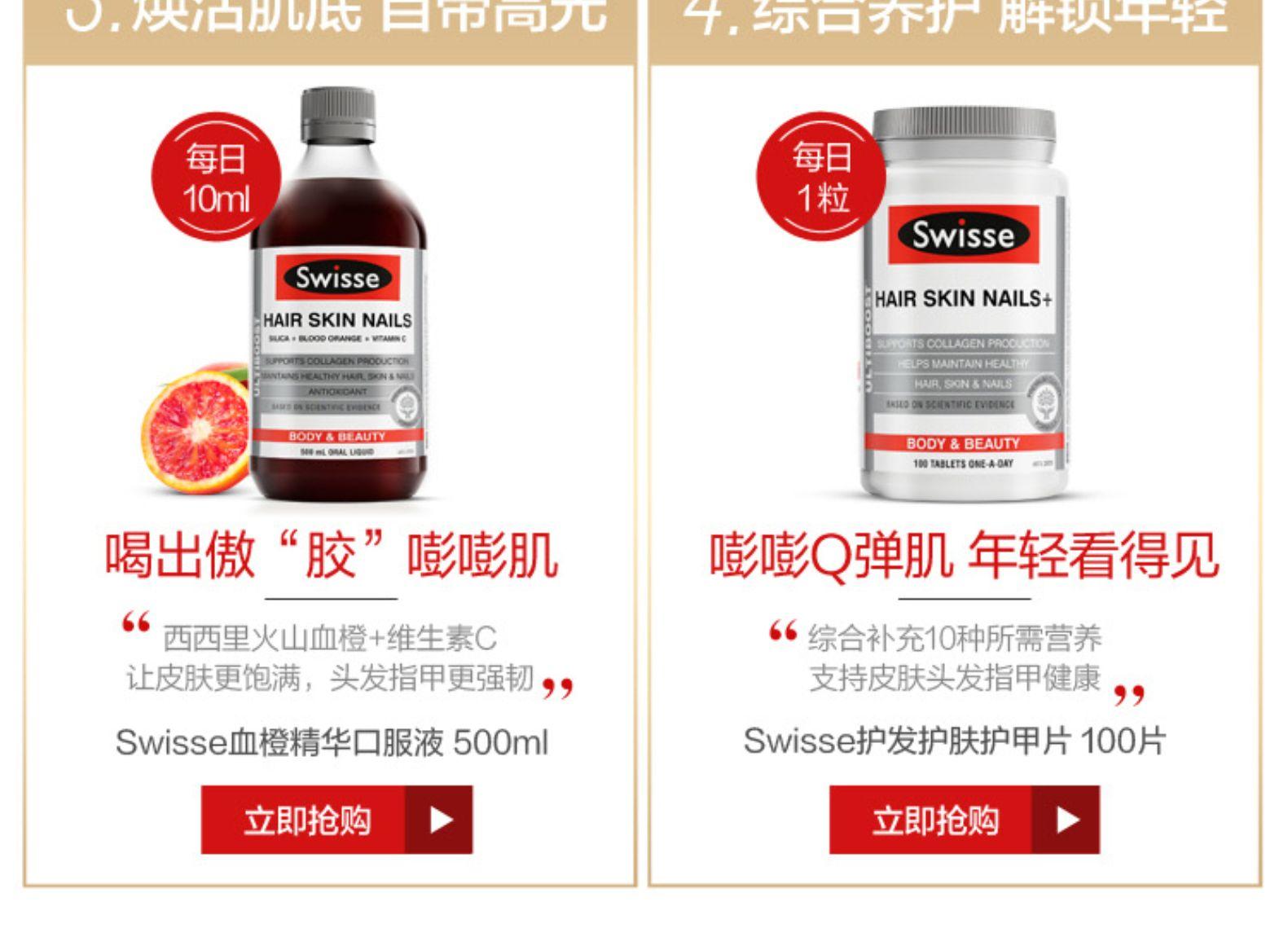 【推荐】澳洲进口Swisse斯维诗葡萄籽片180粒 抗氧化 我们的产品 第3张
