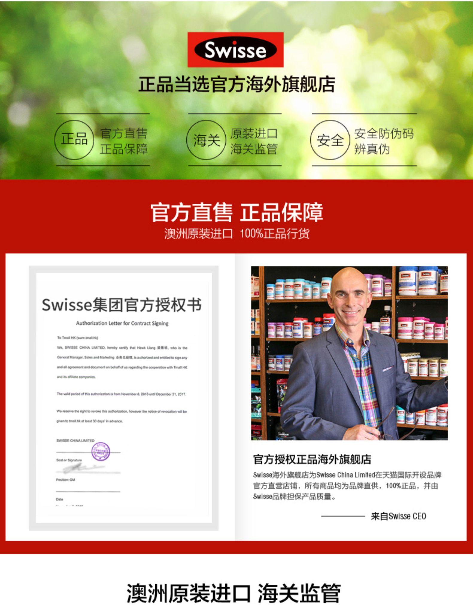 澳洲进口swisse 葡萄籽片 180粒 原花青素精华提取物 葡萄籽片 我们的产品 第8张