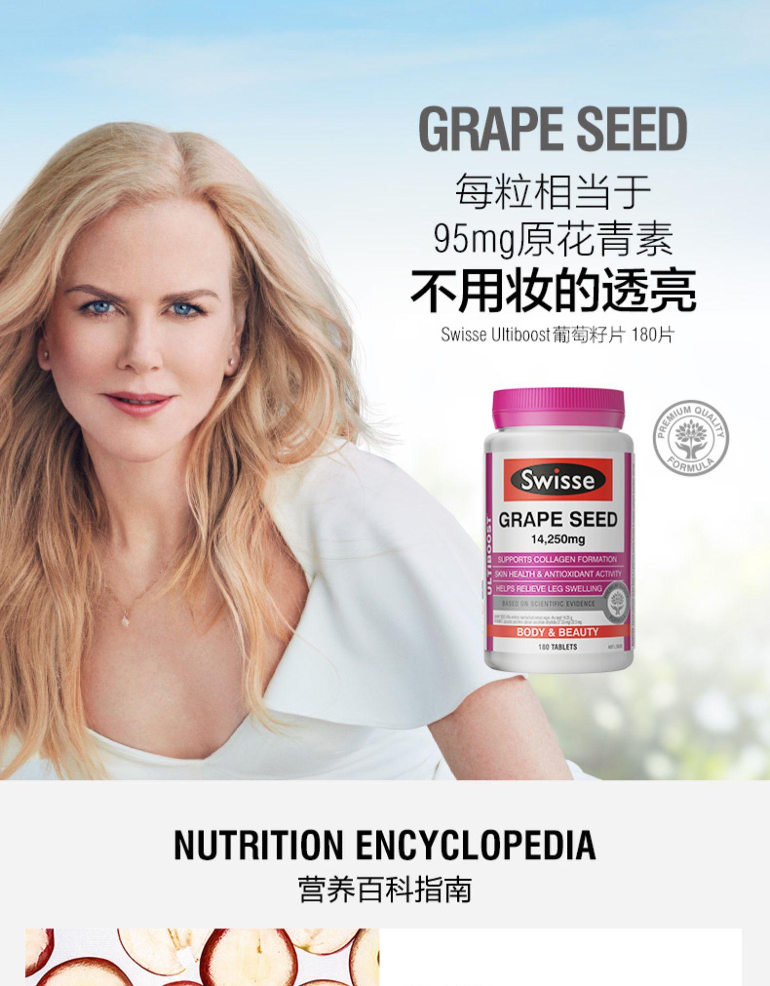 澳洲进口swisse 葡萄籽片 180粒 原花青素精华提取物 葡萄籽片 我们的产品 第2张