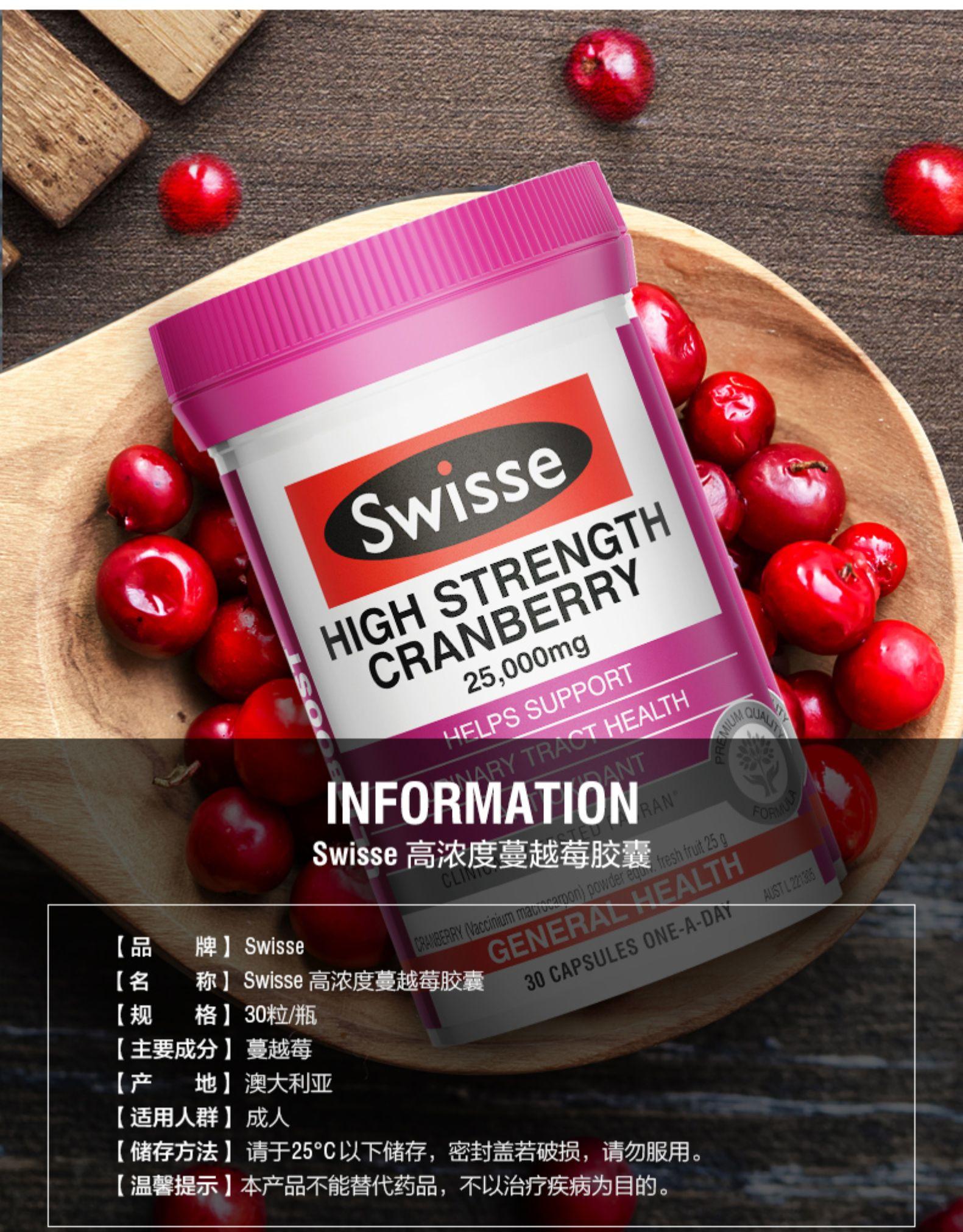 澳洲进口swisse高浓缩蔓越莓胶囊呵护泌尿系统30粒高浓度PACran¥145.00 我们的产品 第5张