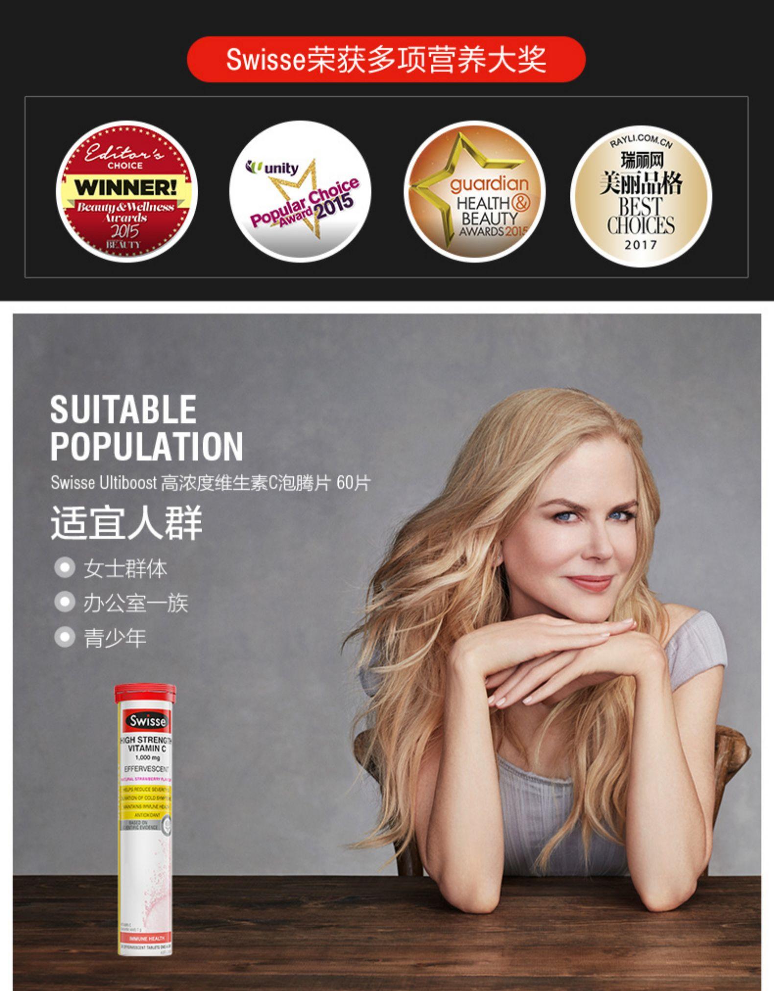 澳洲进口swisse维生素C泡腾片60片 VC维C高浓度浓缩成人泡腾正品¥189.00 我们的产品 第4张