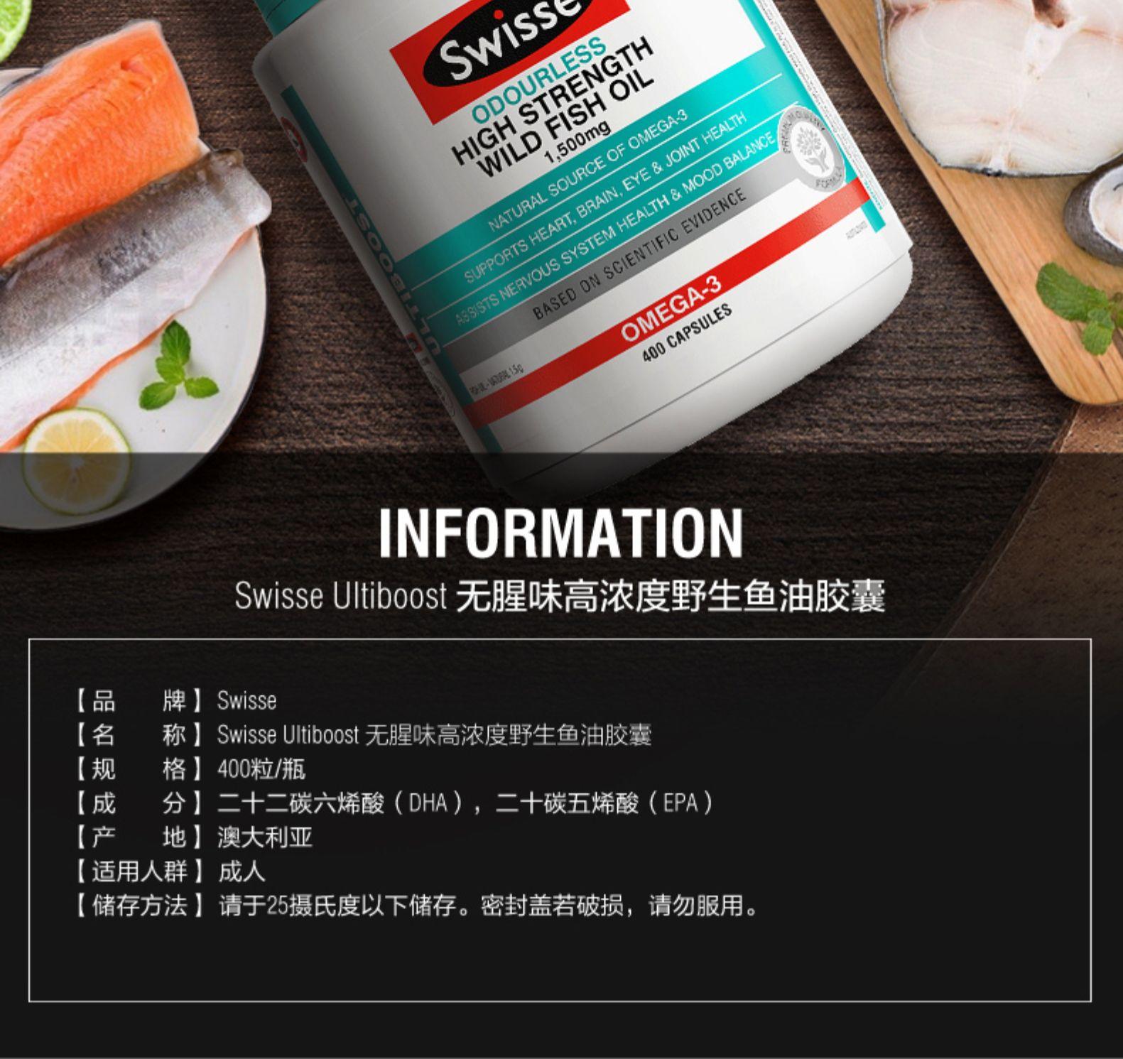 澳洲进口swisse深海鱼油胶囊无腥味1500mg400粒中老年保健欧米伽3 我们的产品 第5张