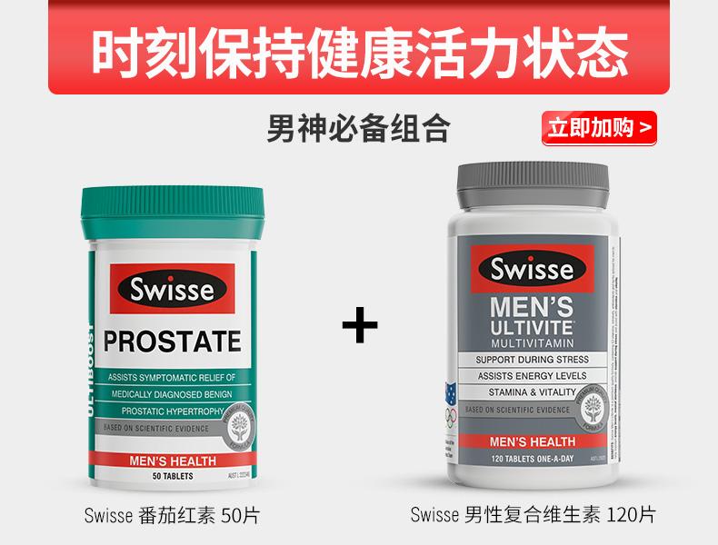 澳洲进口swisse番茄红素男性前列腺康片锯棕榈50粒*2瓶 我们的产品 第3张