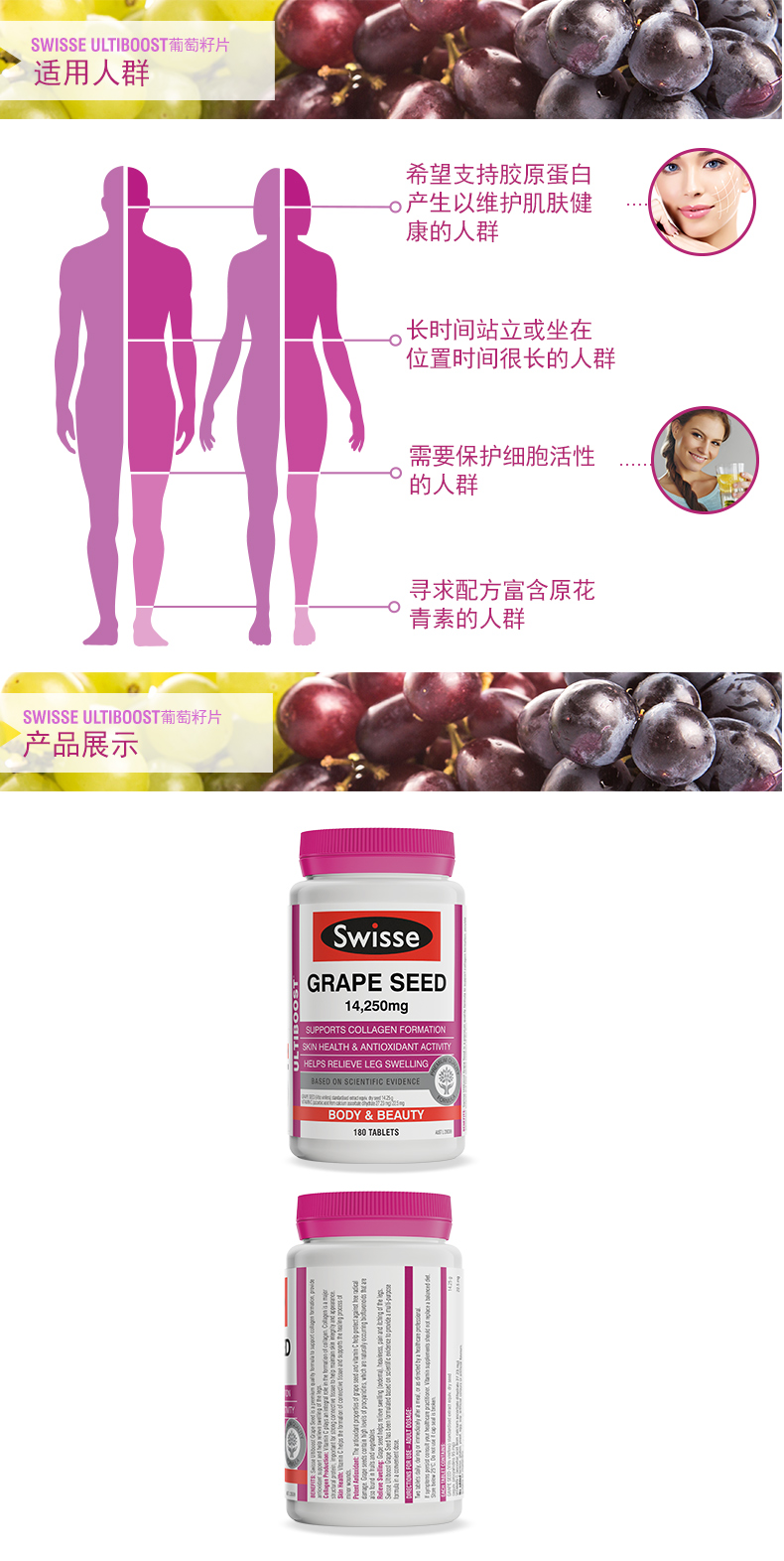 澳洲原装进口swisse葡萄籽片180粒花青素精华提取物OPC缓解肿胀 运动营养 第4张