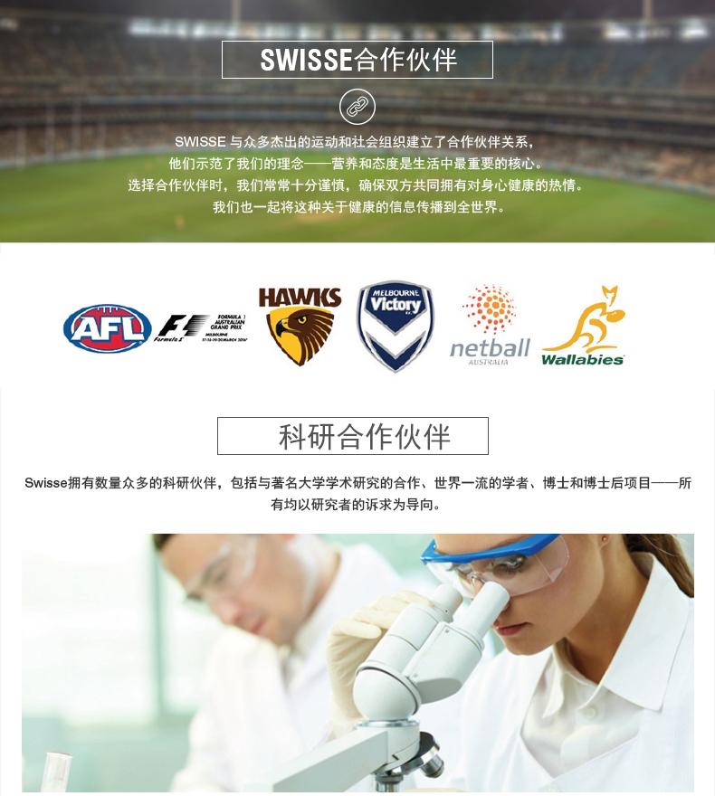 澳洲Swisse胶原蛋白液口服液+叶绿素液养颜滋养肌肤组合装 运动营养 第16张