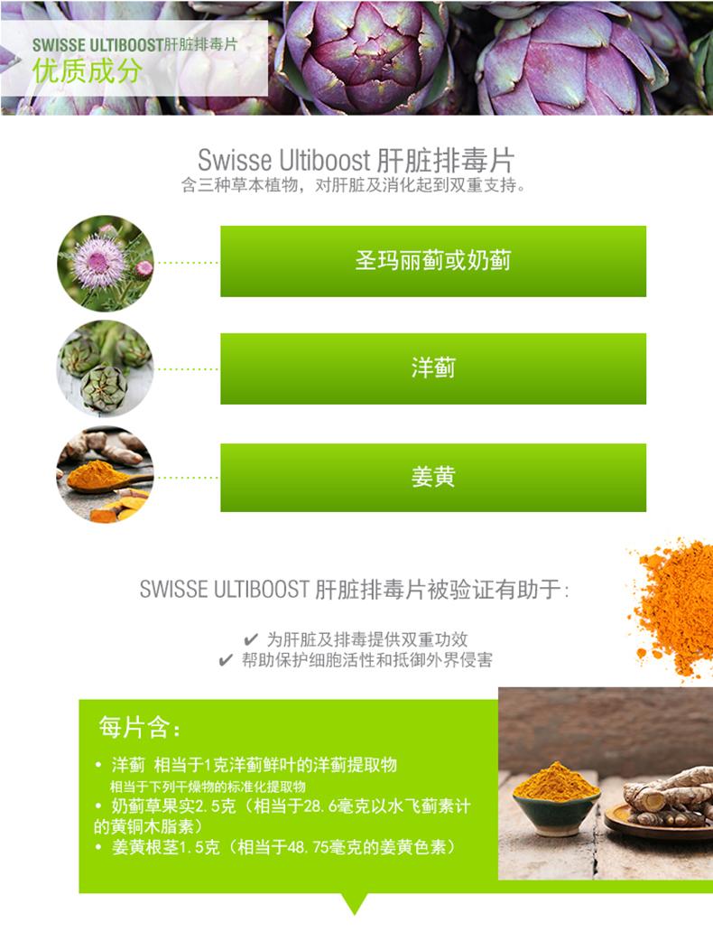 澳洲进口swisse 奶蓟草120粒 肝脏排毒片 护养肝脏 超级食品 第3张