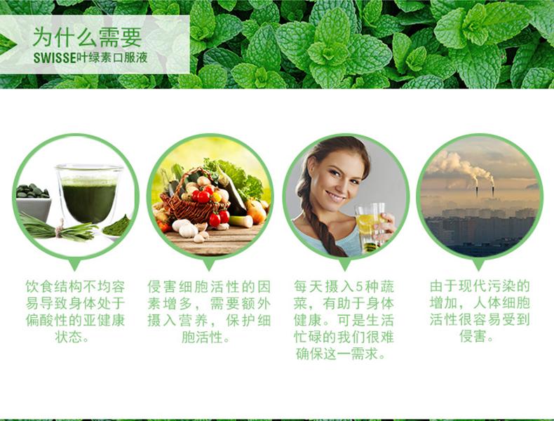 澳洲进口Swisse薄荷味叶绿素口服液500ml清体美颜 调理肠胃 运动营养 第3张