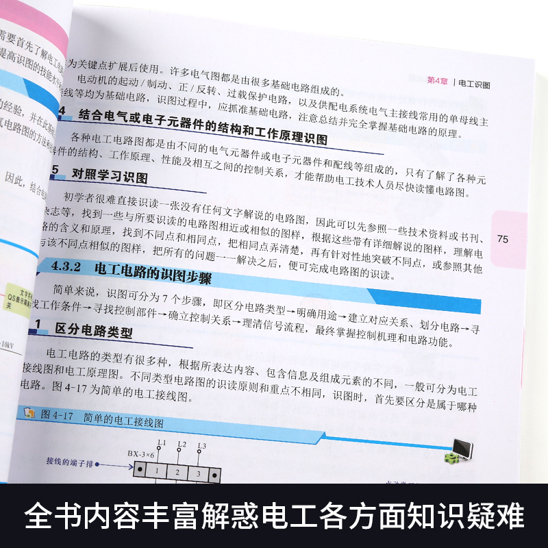 Zero-based electrical engineering books wiring circuit self-learning ...