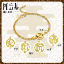 Chao Acer Blessing Gold Bracelet Pure Gold Bracelet Double Chain Bracelet Joy Lucky Woman Gift Commemorative Price