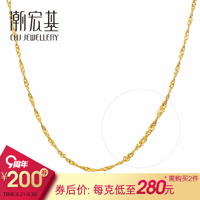 潮宏基珠寶 水波紋黃金項鏈女款足金配鏈單鏈 計價 H N O