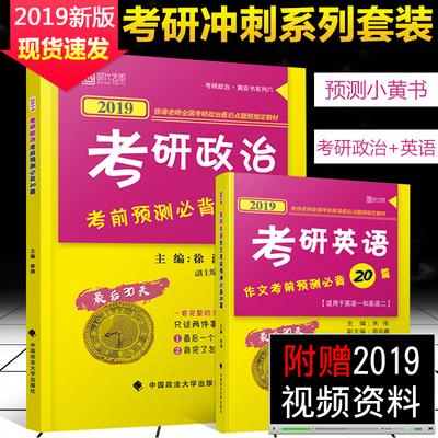 新版预售2020云图考研政治考前预测必背20题+朱伟研英语作文考前预测必背20篇  2019考研英语(二)全真模拟6套卷