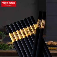 【美利亚】食品级家用不发霉合金筷子