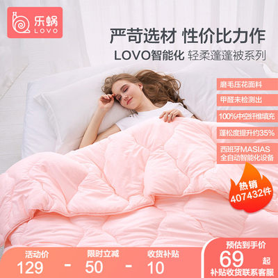 LOVO music rolar home textile quilt spring and autumn student dormitory single double winter thickened warm core air conditioning