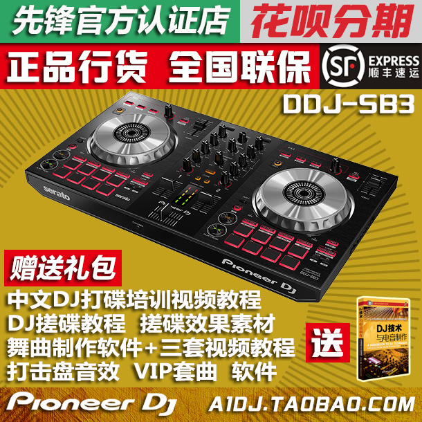 Pioneer Pioneer DDJ-SB3 SB2 RB controller DJs send spree SF flower chant  staging