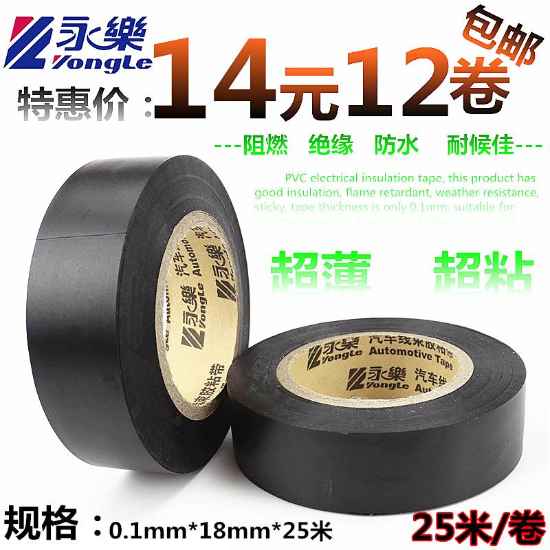 Yongle automotive wiring harness vinyl tape ultra-thin ultra-stick on