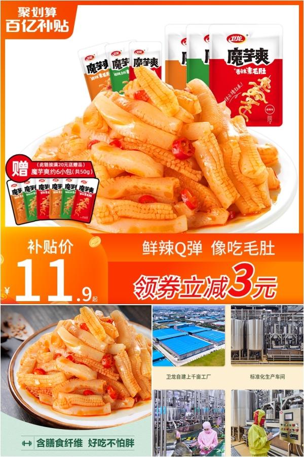 【卫龙旗舰店】魔芋爽12包180g