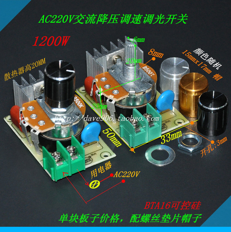 AC 220V 1500W Electronic Motor Speed Controller Switch Regulation Fan control