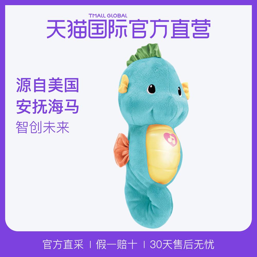 【直营】美国FISHER-PRICE/费雪进口益智玩具声光安抚海马