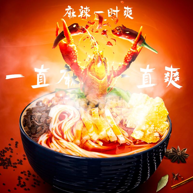 【辣到哭】忆螺味麻辣小龙虾味螺蛳粉335g3袋柳州特产螺狮粉鲜粉