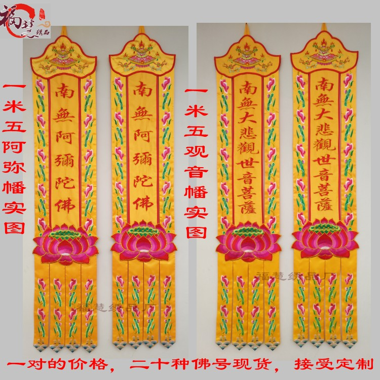 Usd 5054 1 5 Meters Tide Embroidered Banner Buddha Hall Decoration
