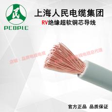 Электрокабель Shanghai People's cable RV0.3/0.5/0.75/1