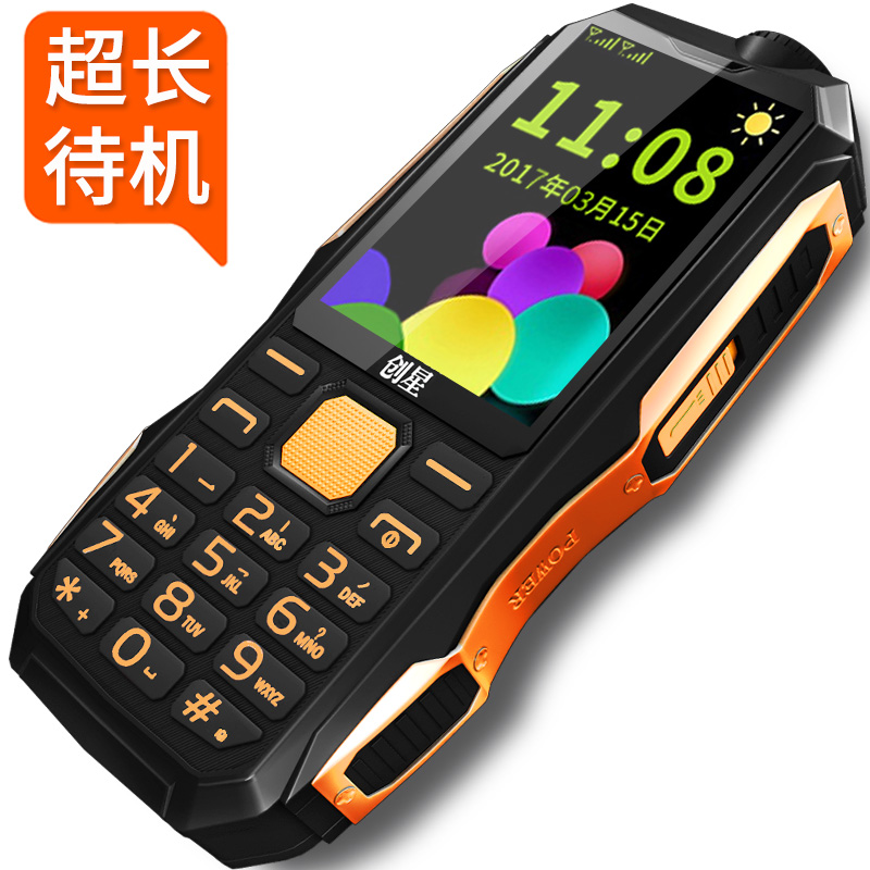 Creation Star(Cell phone)S1 military three anti-bar mobile telecommunications version of the elderly old phone long standby