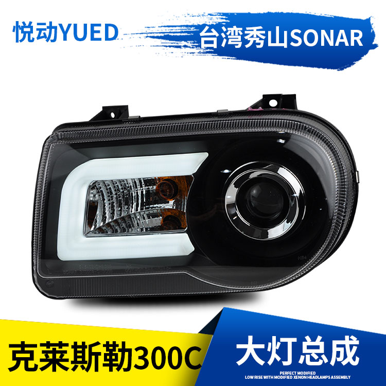 秀山適用于 05-13款克萊斯勒300C改裝透鏡C型LED光導氙氣大燈總成
