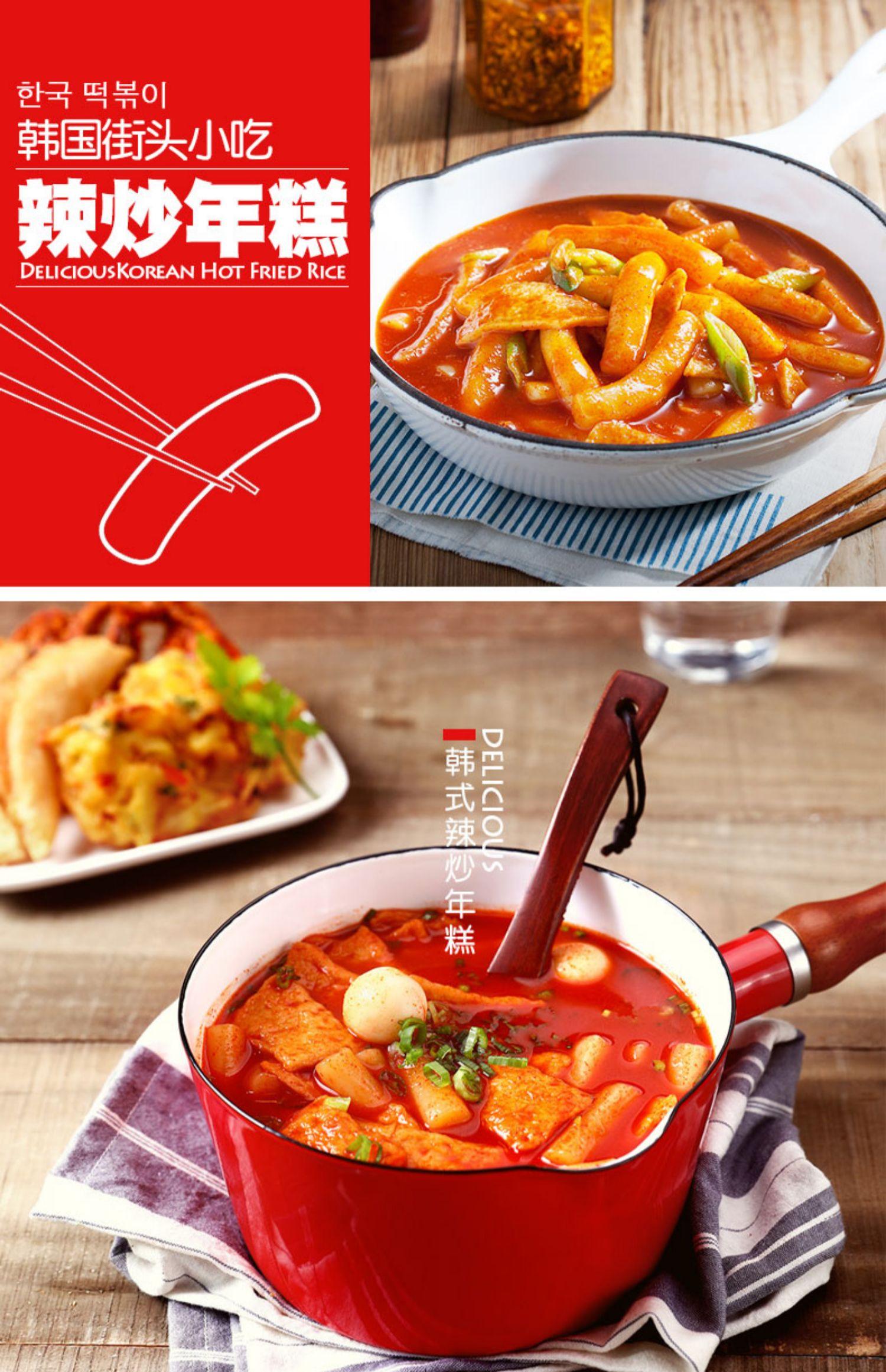 正宗韩国风味辣炒年糕270g*5袋 韩式炒年糕条米糕部队火锅送酱包商品详情图