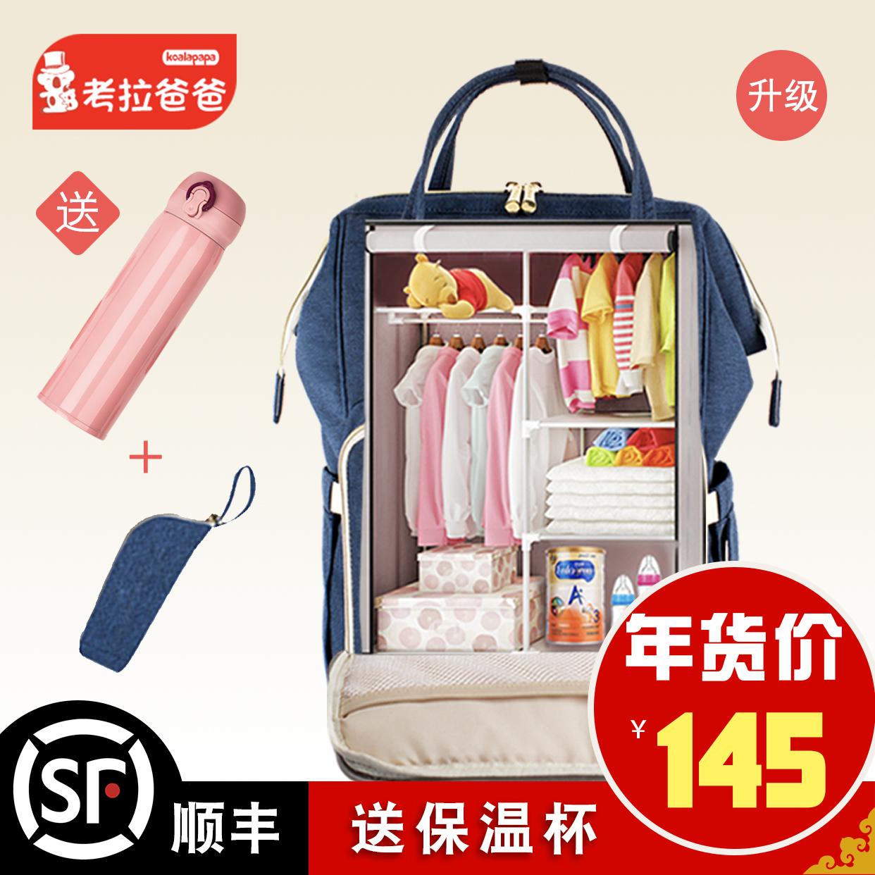 Коала отец мода мама пакет многофункциональный большой потенциал рюкзак пакет сокровище мама мать младенец из ребенок негабаритный