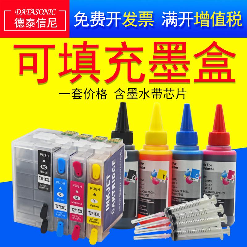 DAT适用爱普生wf-7610dwf wf-7621 WF7710 WF7720 A3彩色多功能喷墨打印机 打印机填充连供墨盒T2711XL墨水盒