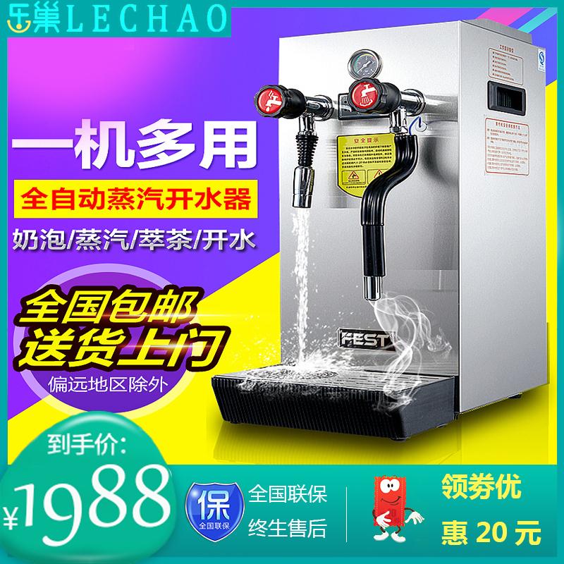益荟芳蒸汽开水机商用奶茶店设备全套 奶泡机全自动开水器萃茶机