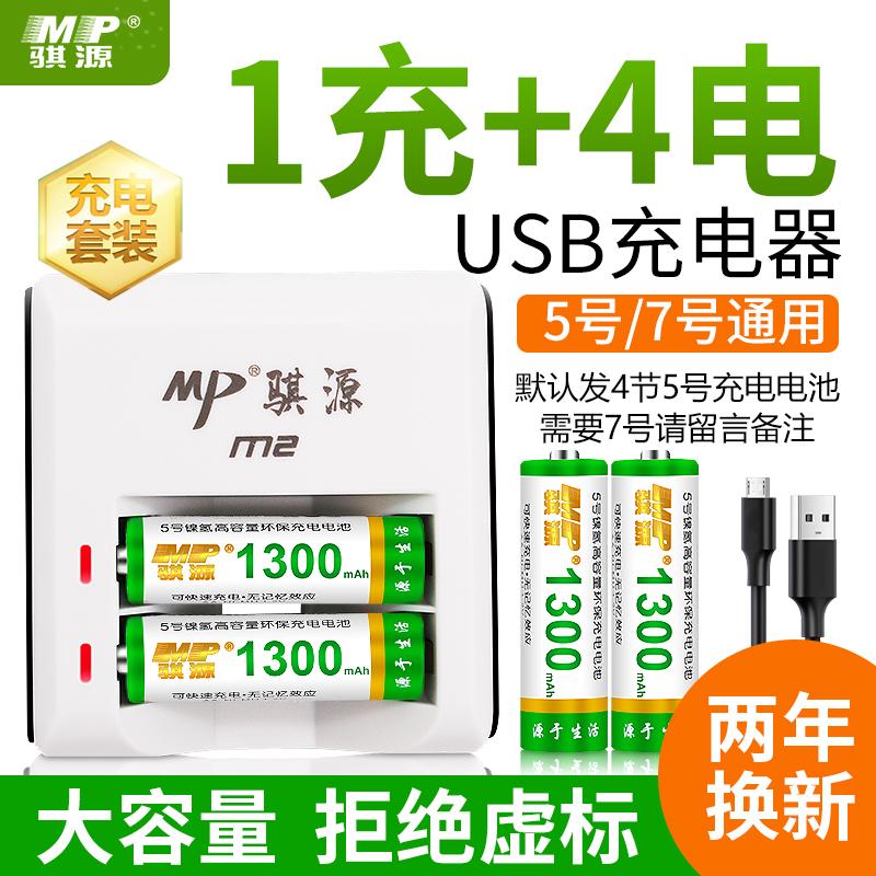 5号可充电电池充电器套装7号通用鼠标遥控玩具大容量电池aa五号七