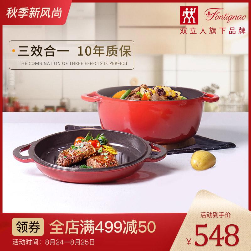芳庭26cm铁锅铸珐琅煮锅炖家用炒锅煲汤锅不锈钢锅搪瓷砂蒸双立人