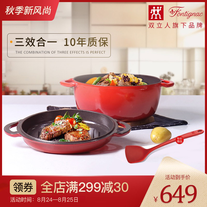 芳庭26cm铁锅铸炒锅煮锅炖珐琅汤锅煲家用不锈钢锅砂蒸双立人