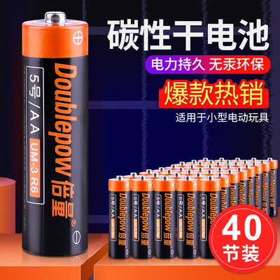 Supreme No. 5 No. 7 carbon battery toy remote control universal five seven AAA can replace 1.5V lithium dry one-time