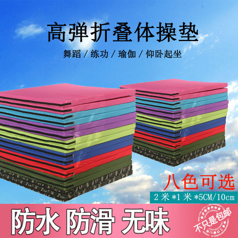 Dance mat gymnastics martial arts skills practice folding sponge children  crunches sports thickening non-slip mats