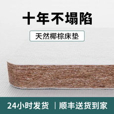 Natural coconut palm mattress hard cushion thick partial hard palm 1.5 meters 1.8m bed children thin 1.2 latex economic custom