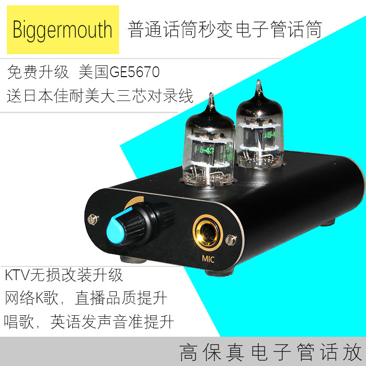 Tube реверберация положить профессиональный микрофон усилитель микрофон предусилитель сети K песня артефакт