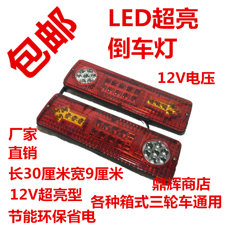 Three-wheeled motorcycle electric tricycle accessories LED tail light  assembly 12V three taillights steering one