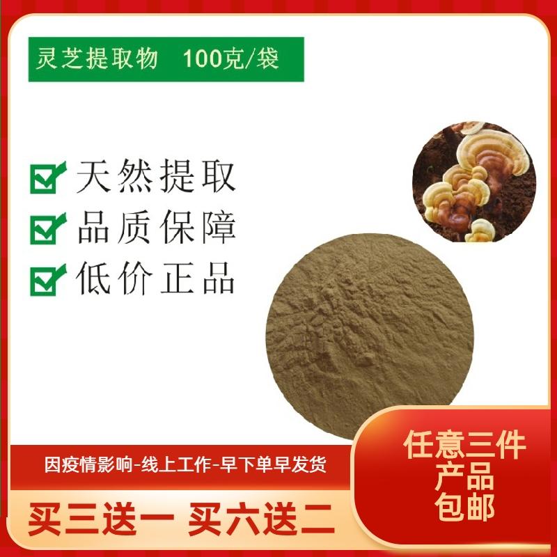 多糖提取物10:1林芝片灵芝灵芝胶囊孢子浓缩粉非灵芝100g500g散装
