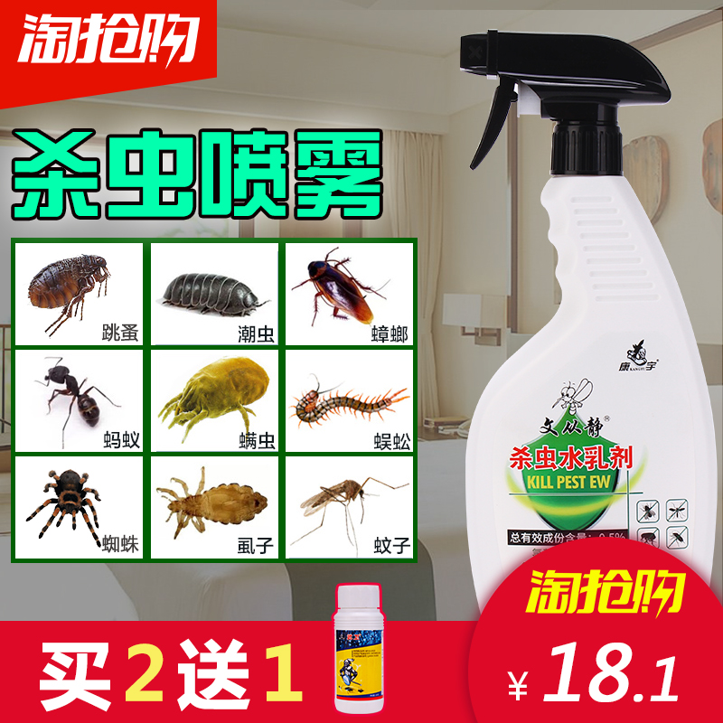 Usd 24 64 Insecticide Home Repellent Flea Bed Bugs Cockroaches Tide